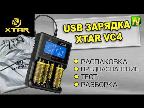 [Natalex] USB зарядка XTAR VC4. Распаковка, предназначение, тест, разборка...