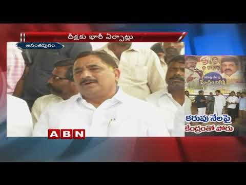 TDP MPs To Start VIVAKSHA DEEKSHA Today Against Central Government | Anantapur | ABN Telugu