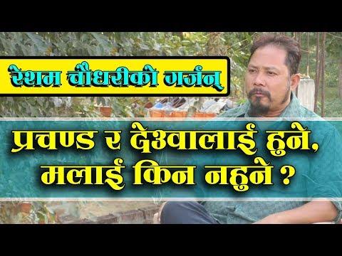 रेशम चौधरीको गर्जन् || प्रचण्ड र देउवालाई हुने, मलाई किन नहुने ? Resham Chaudhary interview