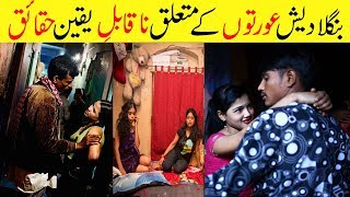 Bangladesh's Biggest Brothel | Redlight Area | Prostitutes | Amazing World ABN