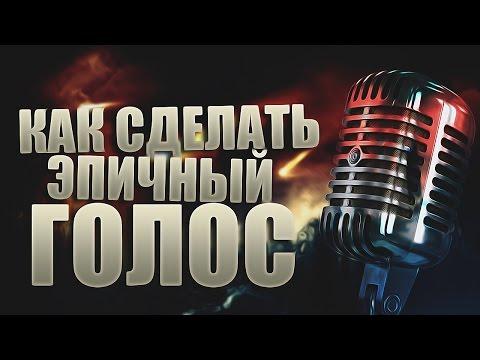 Как сделать Эпичный голос? Голос как в Трейлере! How to make Epic voice? The voice in the trailer! - Мир Видео