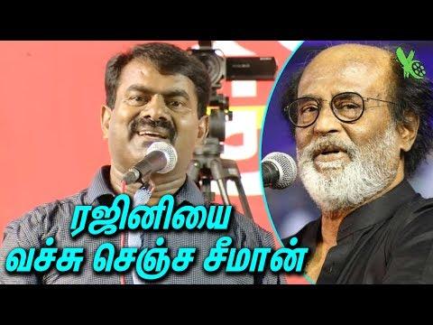 ரஜினியை வச்சு செஞ்ச சீமான் | Seeman speech against Rajinikanth | Seeman Funny Speech
