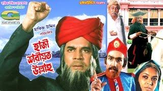 Haji Shariatullah | Full Movie | Ilias Kanchan | Kholiur Rahman | Gulshanara