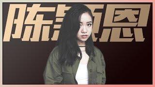 【人气学员】陈颖恩《中国新歌声2》音乐合辑完整版 SING!CHINA S2 [浙江卫视官方HD]