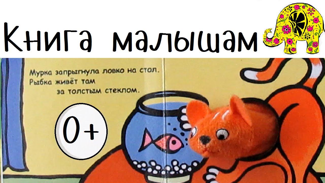 Кошка Мурка. Книга для детей с пальчиковой куклой, игрушкой. Колыбельная