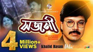 Khalid Hasan Milu - Shojoni   Bristy Veja Hridoy   Soundtek