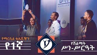 MARSIL TV - AmlekoTube.com