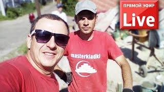 Стрим. Вечерний онлайн с masterkladki | ОТВЕТЫ на ВОПРОСЫ