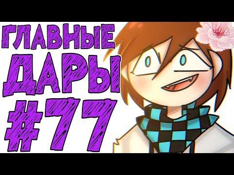 Lp. #Истоки Майнкрафт #77 ЧТО ПОДАРИТЬ?