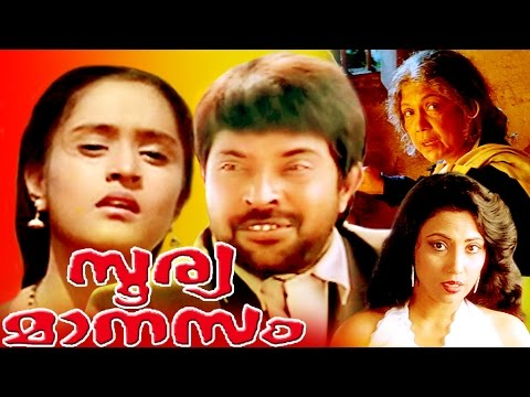 Malayalam Super Hit Full Movie | SOORYA MANASAM | Mammootty & Vinodini