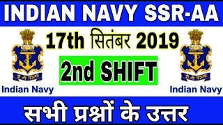 Navy SSR/AA Today Exam Analysis || navy ssr aa 2nd shift exam || navy today question paper