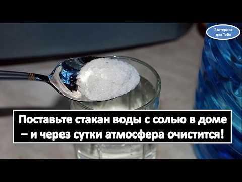 Как очистить дом с помощью стакана воды с солью