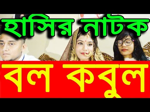 Bol Kobul | বল কবুল | best comedies | best comedy movies | New Bangla Funny Video | Dr.Lony ✅