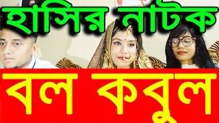 Bol Kobul | বল কবুল | best comedies | best comedy movies | New Bangla Funny Video | Dr.Lony ✅