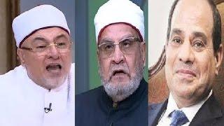 خالد الجندى لأحمد كريمة : لما السيسى يقول الخمر حلال تبقى حلال