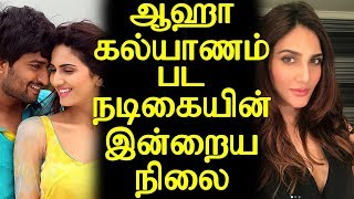 Do you Know Current Status of Aaha Kalyanam heroine?