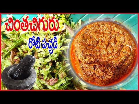 చింతచిగురు రోటి పచ్చడి-Chintha Chiguru Pachadi-Red Chillies-Village Recipe-Rukmini