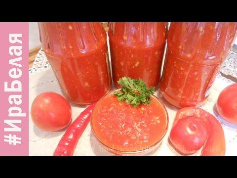 Аджика с помидорами и перцем
