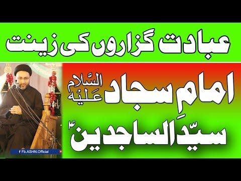 امام سجاد ؑ | سیّد السّاجدینؑ (عبادت گزار وں کی زنیت )|مولانا سیّد شہنشاہ حیسن نقوی