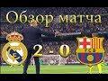 Реал без Роналду снова обыгрывает Барселону Обзор матча и все голы в HD mp3