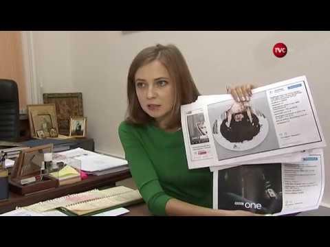 Полная версия интервью Натальи Поклонской о Матильде