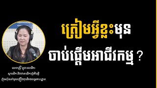 Prepare before start up a business in Khmer by Nivorth101