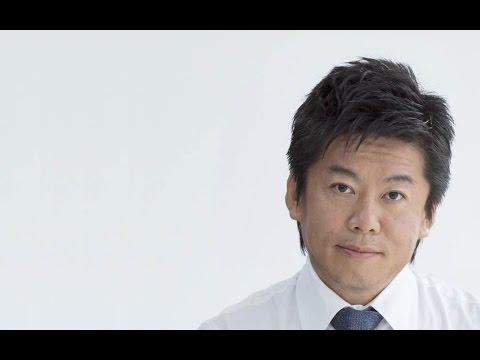 堀江貴文さんが語ったスピーチに2年遅れで出会うことができました。