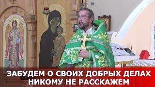 Забудем о своих добрых делах. Никому не расскажем. Священник Игорь Сильченков