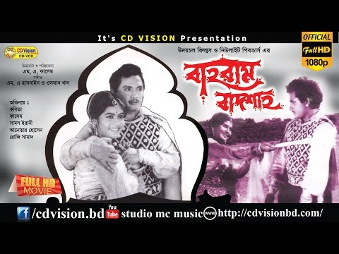 Baharam Badsha 2016| Full Bangla Movie | Kobita | Kasem | Anwar Hossain | CD Vision
