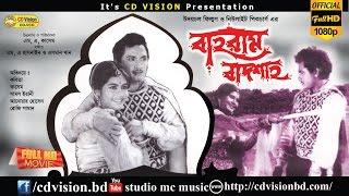 Baharam Badsha 2016  Full Bangla Movie   Kobita   Kasem   Anwar hossain   CD Vision