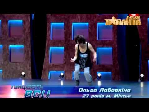 Танцюють всi 4 (Ольга Лабовкiна)