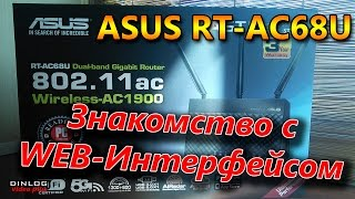 ASUS RT-AC68U Router - WEB Interface Review