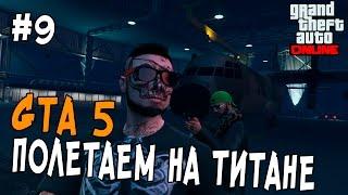 GTA 5 Online PC - ПОЛЕТАЕМ НА ТИТАНЕ #9
