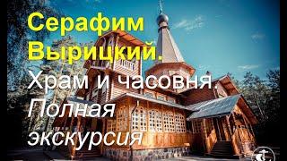 Серафим Вырицкий. Храм в Вырице и часовня. Полная экскурсия