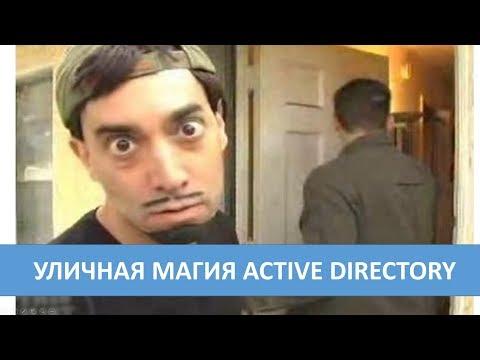 Зарезервированные имена Active Directory DS.