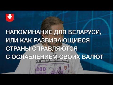 """""""Экономика на пальцах"""" — о кадровых решениях Лукашенко после Орши и борьбе с сильным долларом"""