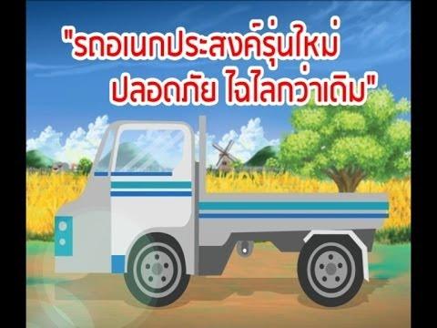 พลังวิทย์ คิดเพื่อคนไทย ตอน รถอเนกประสงค์รุ่นใหม่ ปลอดภัย ไฉไลกว่าเดิม