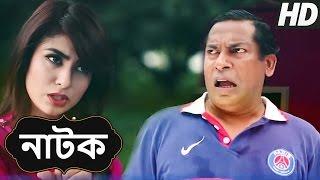 Bangla Comedy Natok by Mosharraf Karim ⋮ Medel