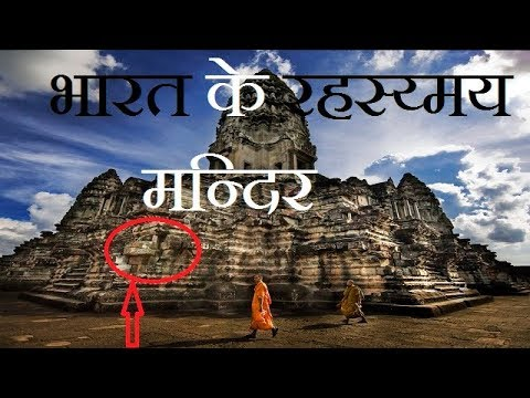 Mysterious Temples of India In Hindi!! Myth about Indian Temples In Hindi(Knowledge ganga)