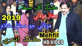 KING ENTRY | MUMTAZ MOLAI NEW MEHFIL SONG 2019 | FULL HD SONG | SINDHI NEW SONGS 2019