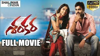 Shankara Latest Telugu Full Movie 2016 || Nara Rohit, Regina Cassandra, Pragathi || Shalimarcinema