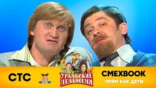 СМЕХBOOK | Прям как дети | Уральские пельмени