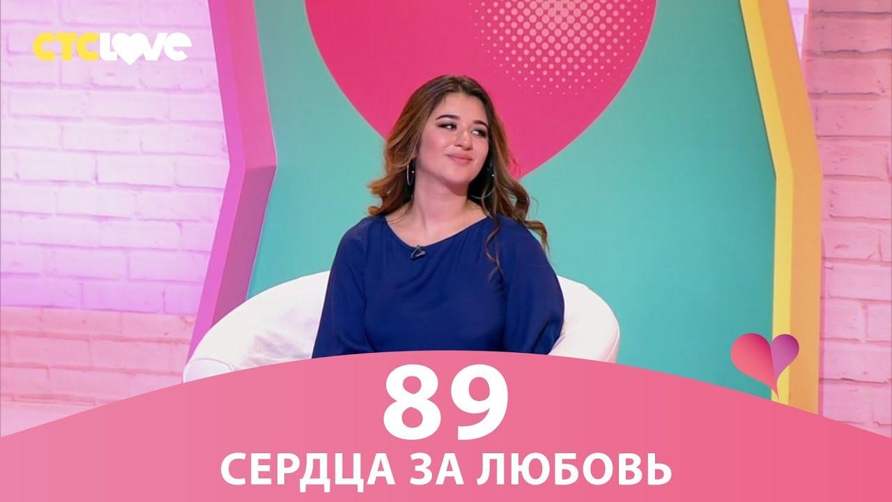 Сердца за любовь 89