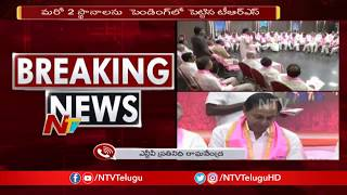 KCR Releases Third List of Candidates for Telangana Polls | NTV