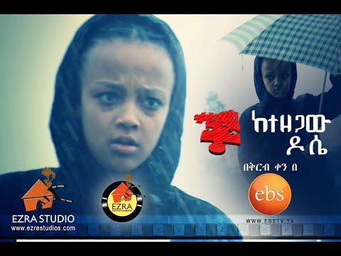 KETEZEGAW DOSE TV SHOW Official Trailer (2016)