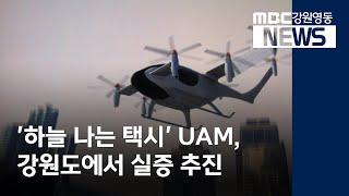 R)하늘 나는 택시' UAM, 강원도에서 실증 추진