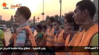 يقين | إنطلاق حركة مكافحة التحرش لليوم الثاني من أيام عيد الأضحى بكورنيش النيل