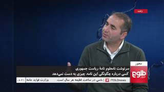 MEHWAR: Ghani's Letter to Supreme Court Discussed