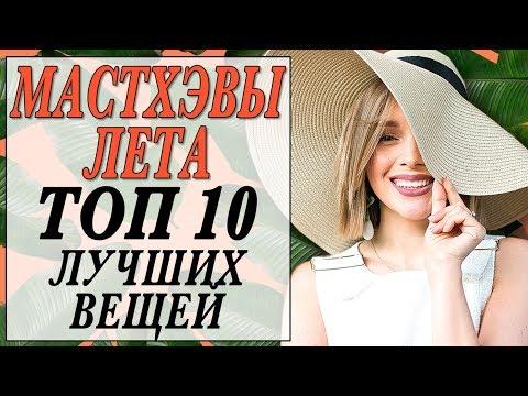 МАСТХЭВЫ ЛЕТА | ТОП 10 ЛУЧШИХ ВЕЩЕЙ НА ЛЕТО 2018 | DARYA KAMALOVA