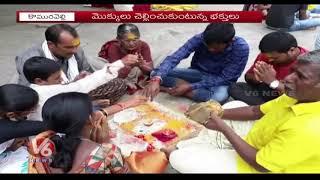 Devotees Throng To Komuravelli Mallanna Temple As Sravana Masam Begins  - netivaarthalu.com
